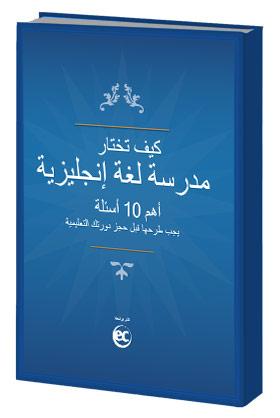10-questions-ebook-cover-AR