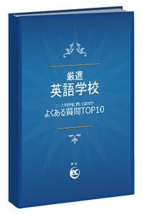 10-questions-ebook-cover-JP