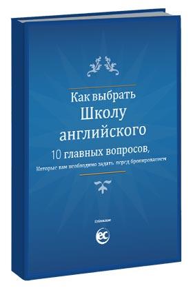 10-questions-ebook-cover-RU