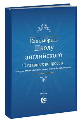 10-questions-ebook-cover-RU