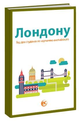 London_Travel_guide_ebook_cover_-_RU