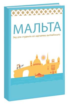 Malta-Travel-guide-ebook-cover-RU
