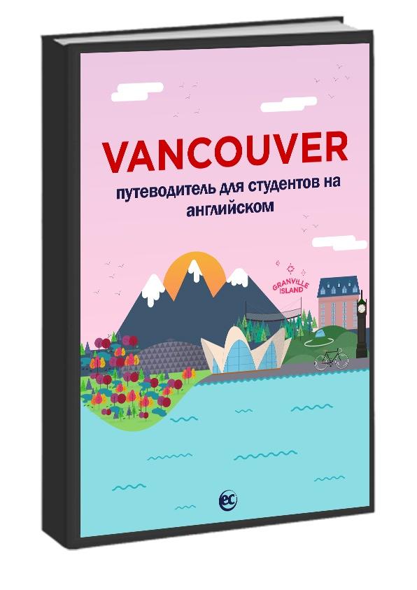 VC_Travel_Guide_russian.jpg