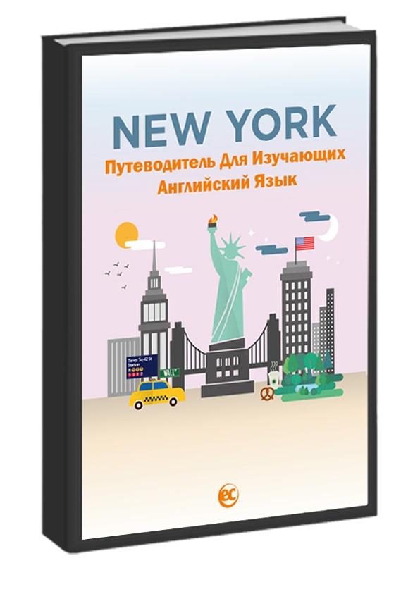 NY_Travel_Guide_Russian-05-1.jpg